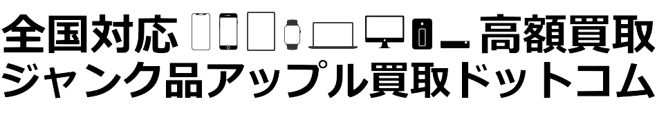 ジャンク品アップル買取ドットコム